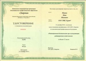 Удостоверение РБ